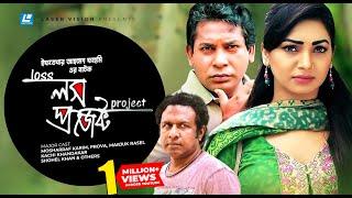 Loss Project | Bangla Natok | Mosharraf Karim, Prova, Marjuk Rasel |  Iftekhar Ahmed Fahmi