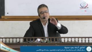 الإعاقات الجسدية والحسية، المحاضرة الواحدة والعشرون، سياسة الدمج الأكاديمي