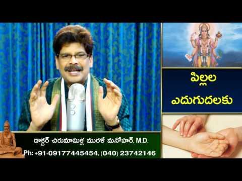 Undergrowth, Sure Remedy in Telugu by Dr. Murali Manohar Chirumamilla, M.D. (Ayurveda)
