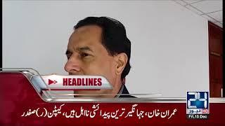 News Headlines | 1:00 PM | 15 December 2017 | 24 News HD