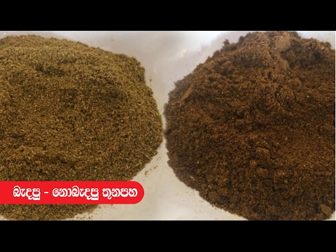 Roasted and Unroasted Curry Powder - Episode 51