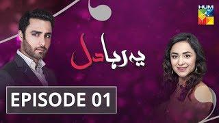 Yeh Raha Dil Episode #01 HUM TV Drama