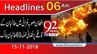 News headlines   6:00 AM   15 Nov 2018   92NewsHD
