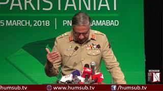 Chairman Joint Chief of Staff Committee Gen. Zubair Mahmood Hayat Media Talk HumSub TV