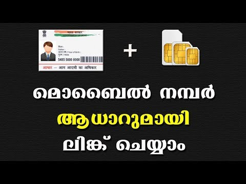 Link/Register Mobile Number with Aadhar Card