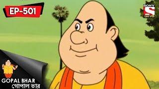 Gopal Bhar (Bangla) - গোপাল ভার) - Episode 501 - Gheratope Krishnanagar - 29th April, 2018