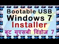 Create Bootable USB for Windows 7 Installation