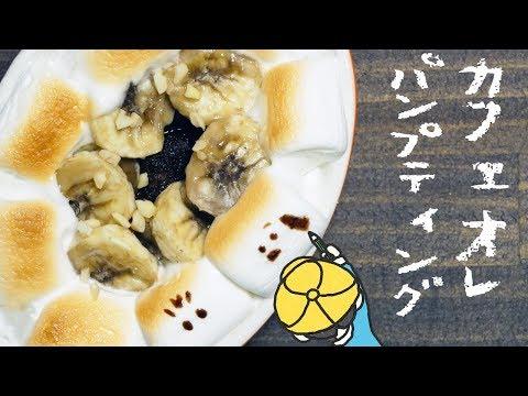 簡単おやつに!カフェオレパンプティングの作り方【料理レシピはParty Kitchen🎉】