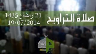 #x202b;الشيخ سعيد دباح الجزائري - تراويح 19/07/2014 مسجد النجاح - الجزائر العاصمة#x202c;lrm;