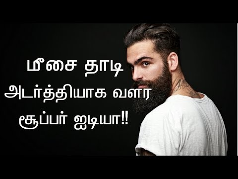 Mustache and beard faster growing tips tamil|how to grow beard faster naturally| Tamil beauty tips