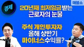 [코너별 다시보기] 2부 - 경제 이야기