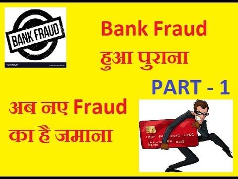 bank fraud huya purana / New fraud idea