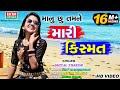 Shital Thakor || Manu chhu Tamne Mari Kismat || Full HD Video Song || Love Story || Ekta Sound