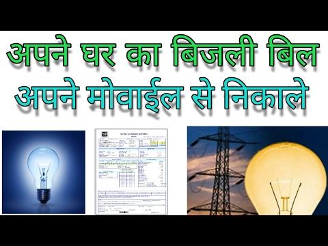 अपने घर का बिजली बिल निकाले मोबाइल से