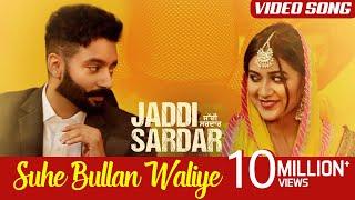 Suhe Bullan Waliye | New Punjabi Song | Sippy Gill | Sawan Rupowali | Jaddi Sardar | 6th Sept
