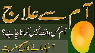 aam ke fayde | mango ke fayde | health benefits of mango in urdu by dr naveed