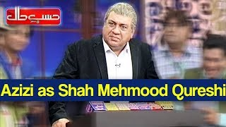 Hasb e Haal 28 September 2019 | Azizi as Shah Mehmood Qureshi | حسب حال | Dunya News