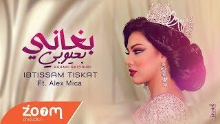 Ibtissam Tiskat Ft. Alex Mica - Bghani B3youbi (EXCLUSIVE Music Video) | إبتسام تسكت - بغاني بعيوبي