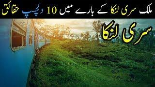 Amazing Facts About Sri Lanka In Urdu/Hindi Sri Lanka Ki Dilchasp Maloomat