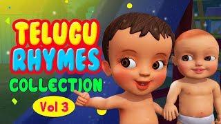 Telugu Rhymes for Children Collection Vol. 3 | Infobells