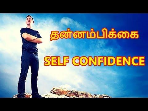 Self Confidence   Thannambikkai   Self Confidence in Tamil   thannambikkai speech in tamil