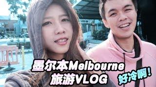 「旅游VLOG」和老公一起游玩 Melbourne墨尔本 冷到手快断!我不想拍了!【字幕】
