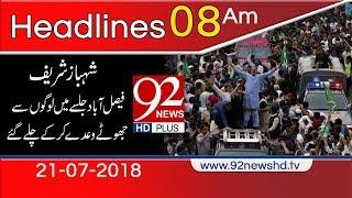 News Headlines | 8:00 AM | 21 July 2018 | 92NewsHD