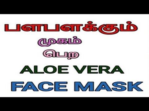 Aloe vera face mask in tamil /aloe vera face pack in tamil / beauty tips in tamil