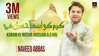 Qasida - Karam Ki Intaha Hussain A.s Hai - Naveed Abbas - 2017