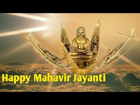 Mahavir Jayanti Wishes/Greetings/SMS/HD Images/2018 Video |  Mahavir Jayanti Special Status Video