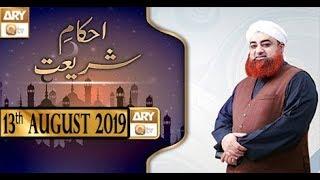 Ahkam e Shariat - 17th August 2019 - ARY Qtv