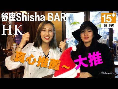 旅行Vlog || 香港舒壓Shisha BAR