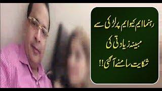 Sarim Burney accuses MQM-P