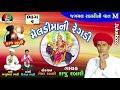 MeladiMani Regadi Part 2 Raju Rabari New Regadi 2018 mp3
