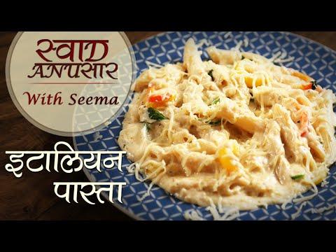 Italian Pasta Recipe In Hindi - इटालियन पास्ता | Easy Pasta Recipe | Swaad Anusaar With Seema