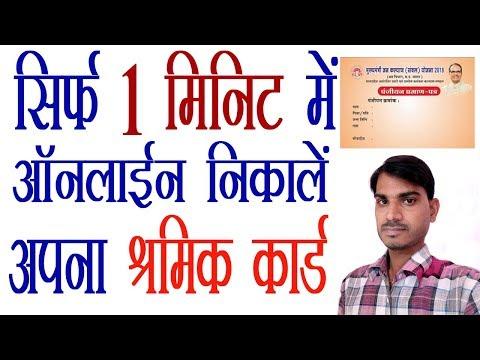 1 मिनट में ऑनलाईन निकालें अपना श्रमिक पंजीयन कार्ड l Download your card in 1 minut only