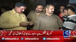 Double murder by family conflict in Shadbagh Lahore