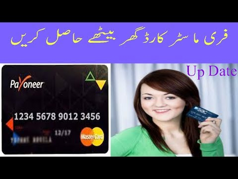 How  I get Free Payoneer Master Card In Pakistan In Urdu/Hindi Tutorial||Prove Only 3 Days I Got It.