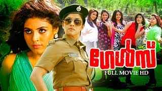 New Malayalam Full Movie 2017 | Girls | Latest Malayalam Crime Thriller Movie 2017 | Ft.Iniya