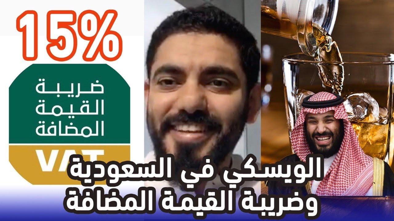 الخمور في السعودية وضريبة القيمة المضافة