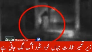 Sudden Fire in Haunted House - Woh Kya Hai 16 April 2017 - Express News