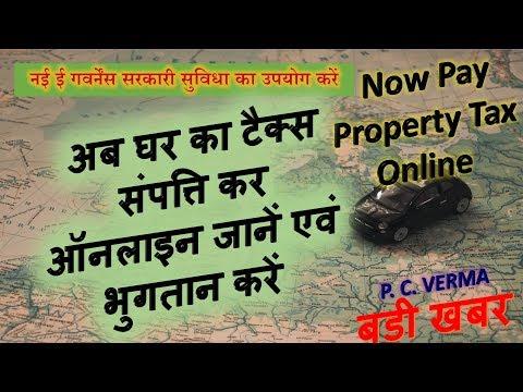 अब संपत्ति कर ऑनलाइन देखें और भुगतान करें Now View and Pay Property tax Online || Breaking Live News