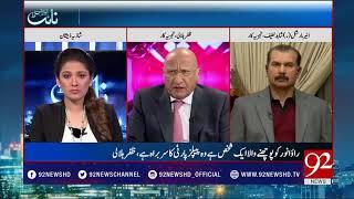 Encounter Specialist SSP Rao Supported by Asif Ali Zardari - 20 January 2018 - 92NewsHDPlus