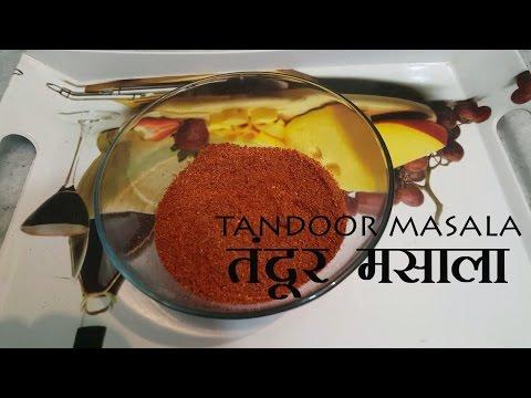 Tandoori masala ।तंदूरी मसाला| How to make tandoori masala | Homemade tandoori masala