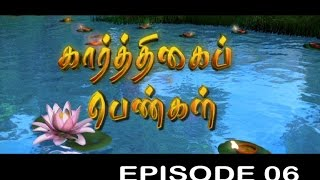 KARTHIGAI PENGAL |TAMIL SERIAL | EPISODE 06