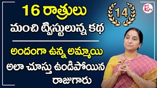 Ramaa Raavi - 16 రాత్రులు    Best Bed Time Twist Story    16 Ratrulu - 14    SumanTV Mom