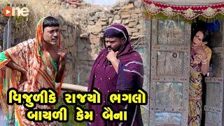 Vijuli Ke Rajyo Bhaglo Bayali Kem banya    Gujarati Comedy   One Media   2020
