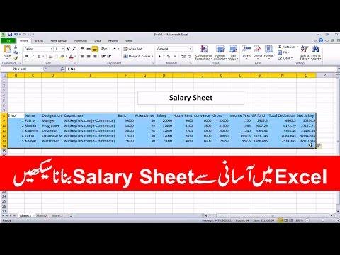 How to Make Salary Sheet Using Microsoft Excel (Excel Advanced Urdu Hindi Tutorial)