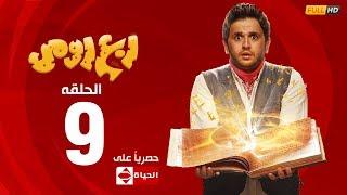 مسلسل ربع رومي بطولة مصطفى خاطر – الحلقة التاسعة ( 9 ) | Rob3 Romy