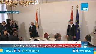 #x202b;الرئيس السيسي والمستشار النمساوي يشهدان توقيع عدد من الاتفاقيات#x202c;lrm;